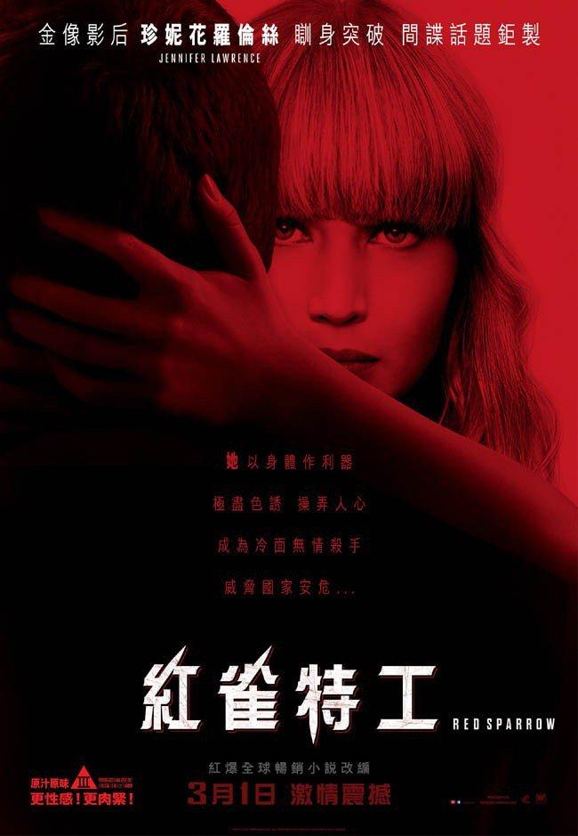 红雀/红雀特工(蓝光版)电影高清迅雷BT种