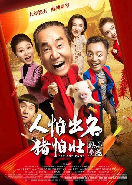 人怕出名猪怕壮电影高清迅雷BT种子下载