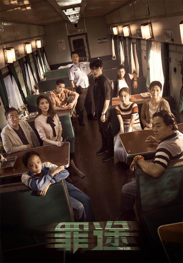 罪途1之死亡列车电影高清迅雷BT种子下载