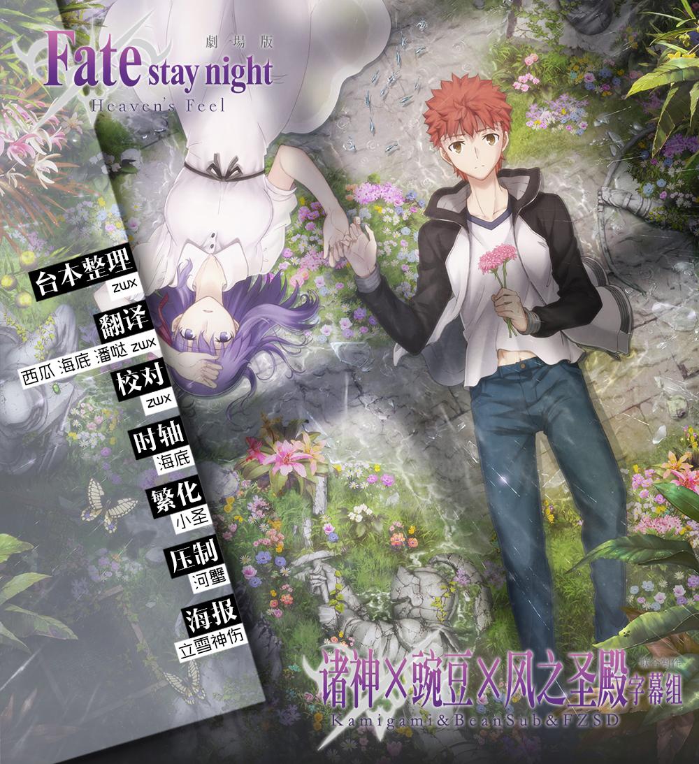 [诸神&豌豆&风之圣殿][剧场版][命运停驻之夜 天之杯][Fate/stay night Heaven's Feel][01-03][合集][简繁日语字幕][BDRip][1080P][HEVC MKV]