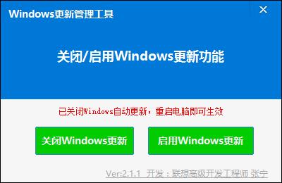 彻底关闭Windows 10自动提示更新的软件 - 系联想高级工程师开发 系统辅助 第1张
