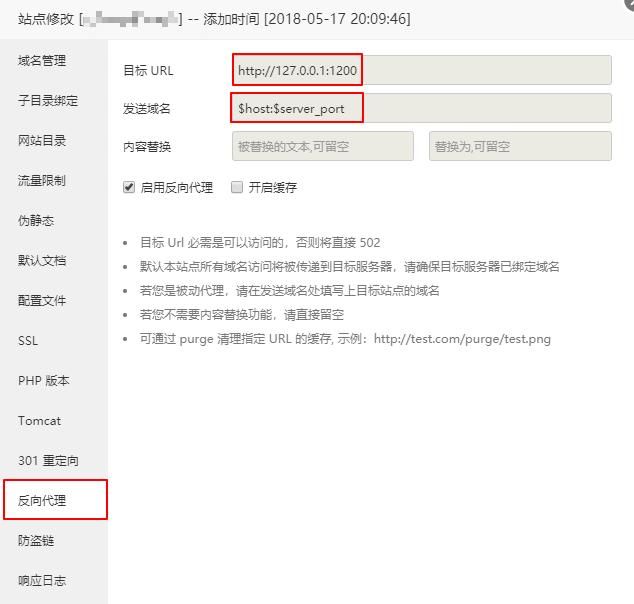 宝塔面板配置网站反向代理