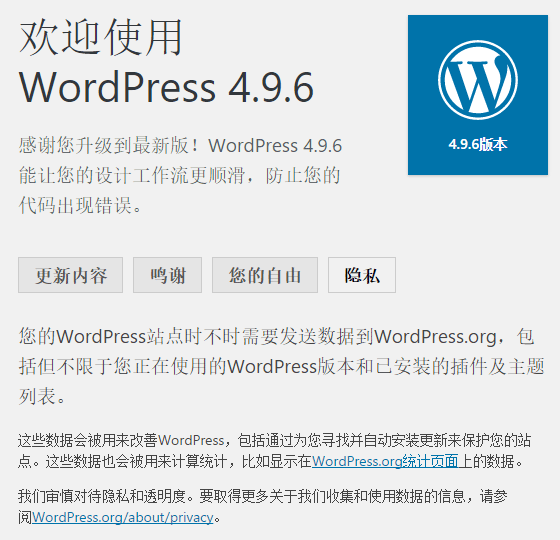 WordPress 4.9.6发布 为兼容 GDPR 条例