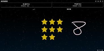疯狂数星星-Crazy count star