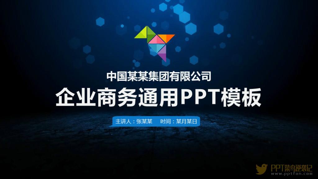 企业商务通用工作总结汇报PPT模板免费下载