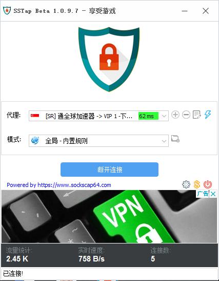 VPN\fan墙上网软件\免费VPN