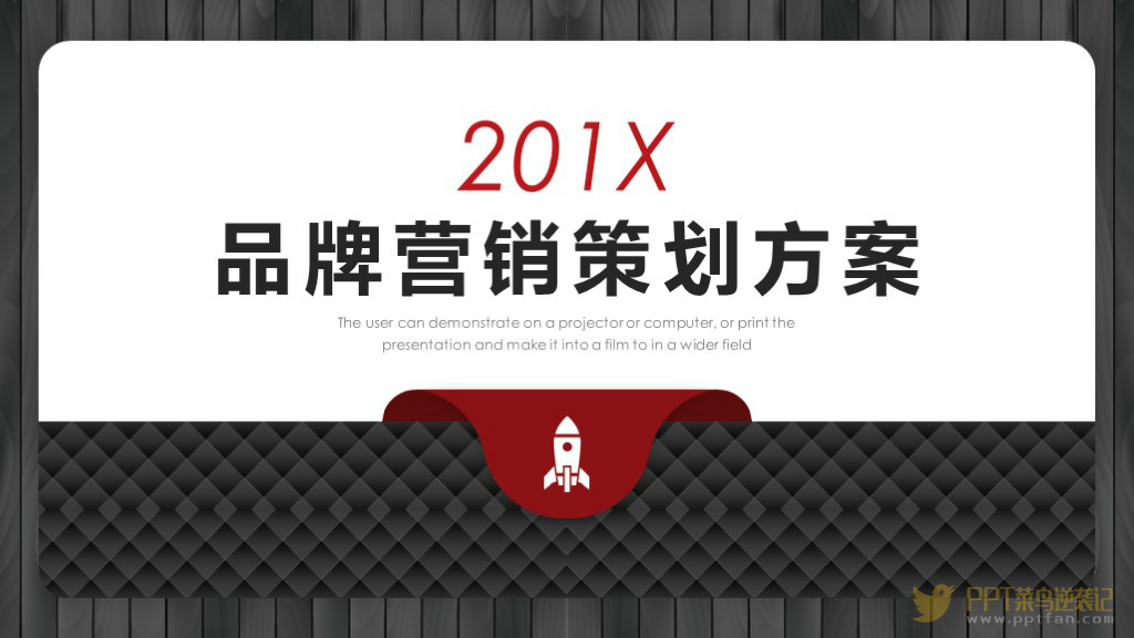 高端大气品牌营销方案PPT模板免费下载