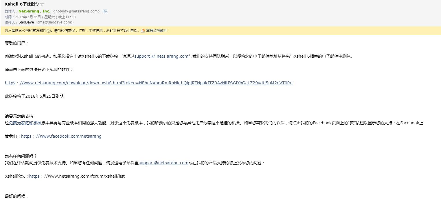 Xshell 6官方正式版发布了,附带基本安装使用 上传下载 第2张