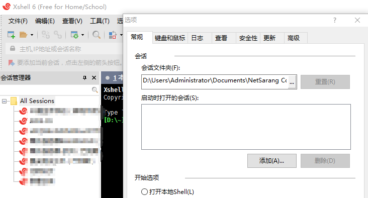 Xshell 6官方正式版发布了,附带基本安装使用 上传下载 第3张