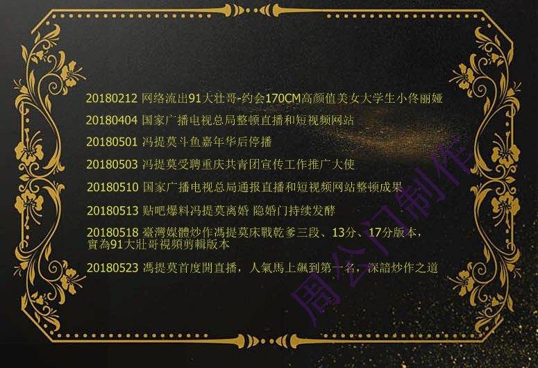 门事件|[周公门]网络热炒冯提莫 PK 土豪干爹 13 分钟原视频 1080P 无水印双版本