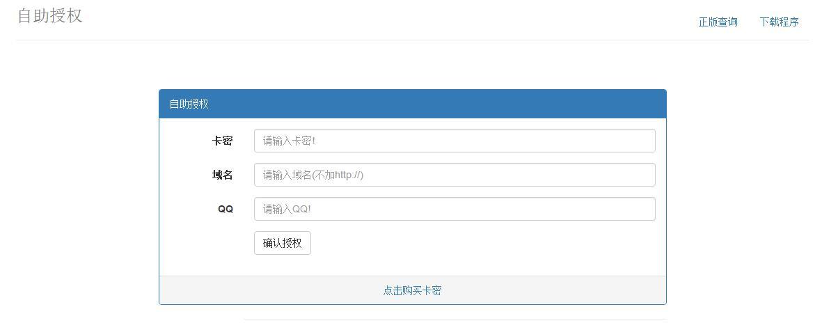 彩虹源码|正版彩虹授权系统完整源码+已经检测+源码全解无后门+可自行二开-福利资源精品站(www.flzyz.cn)