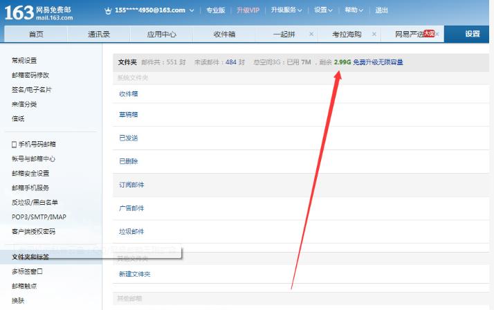 QQ/网易邮箱无限扩容