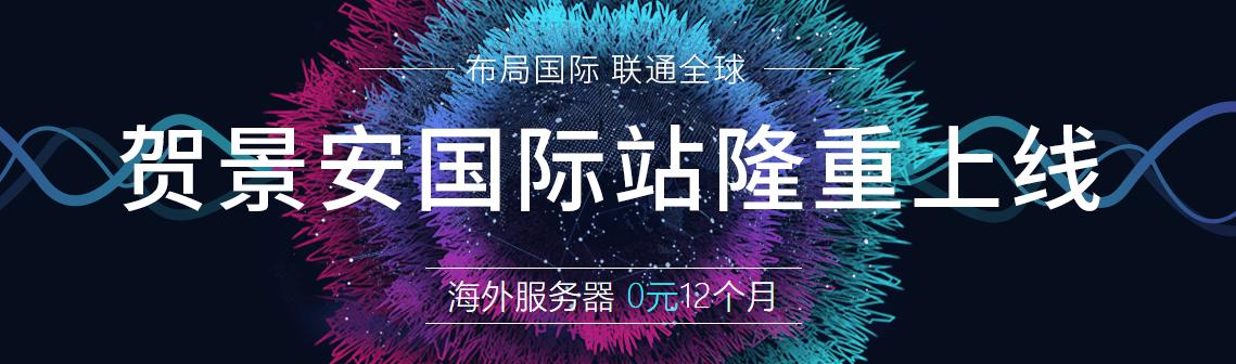 景安拼团0元撸12个月免备案海外虚拟主机,需实名认证 服务器推荐 第1张