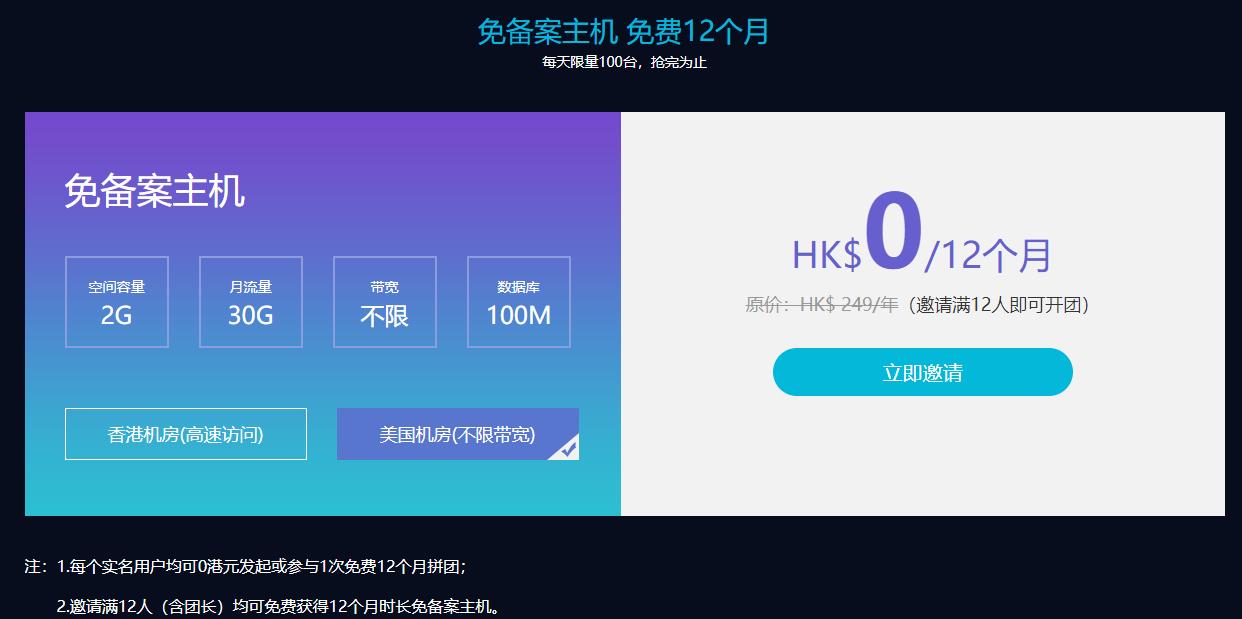 景安拼团0元撸12个月免备案海外虚拟主机,需实名认证 服务器推荐 第2张