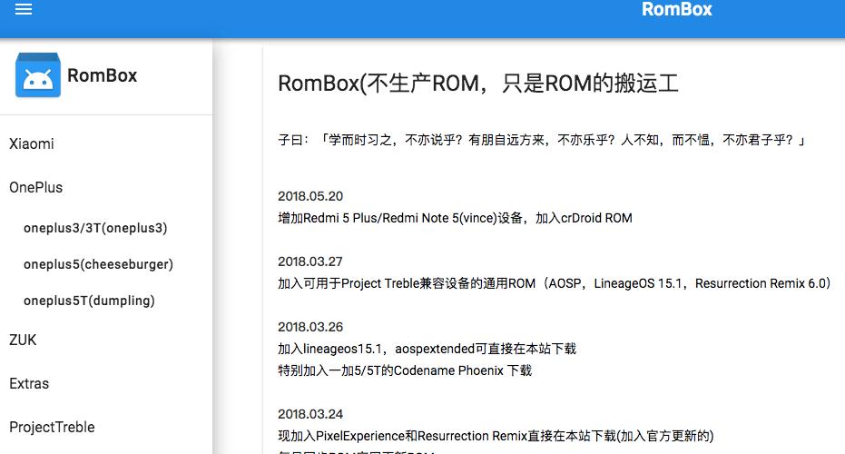 RomBox 首页