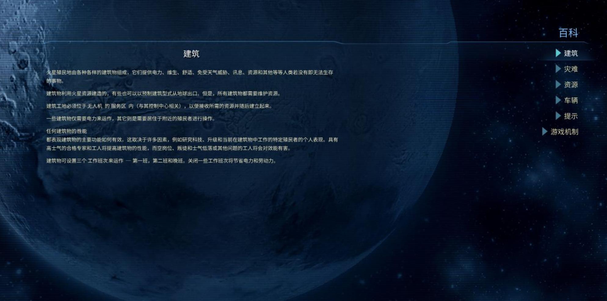 《火星求生》免安装中文汉化版 | 吾爱萌 - ACG动漫资源分享站 acgupup.com