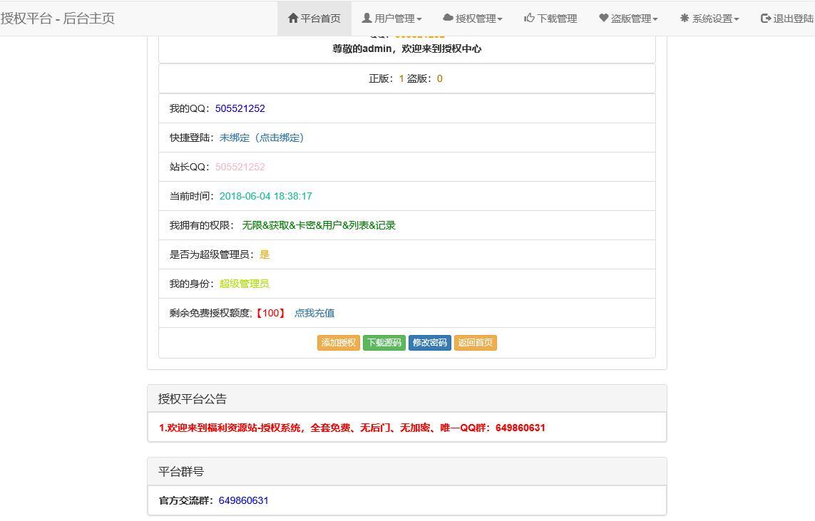 授权源码|分享一款最新授权源码小富 4.0 全解+无后门+支持卡密,代理,在线授权多种方式+小编亲测可二开!(www.flzyz.cn)
