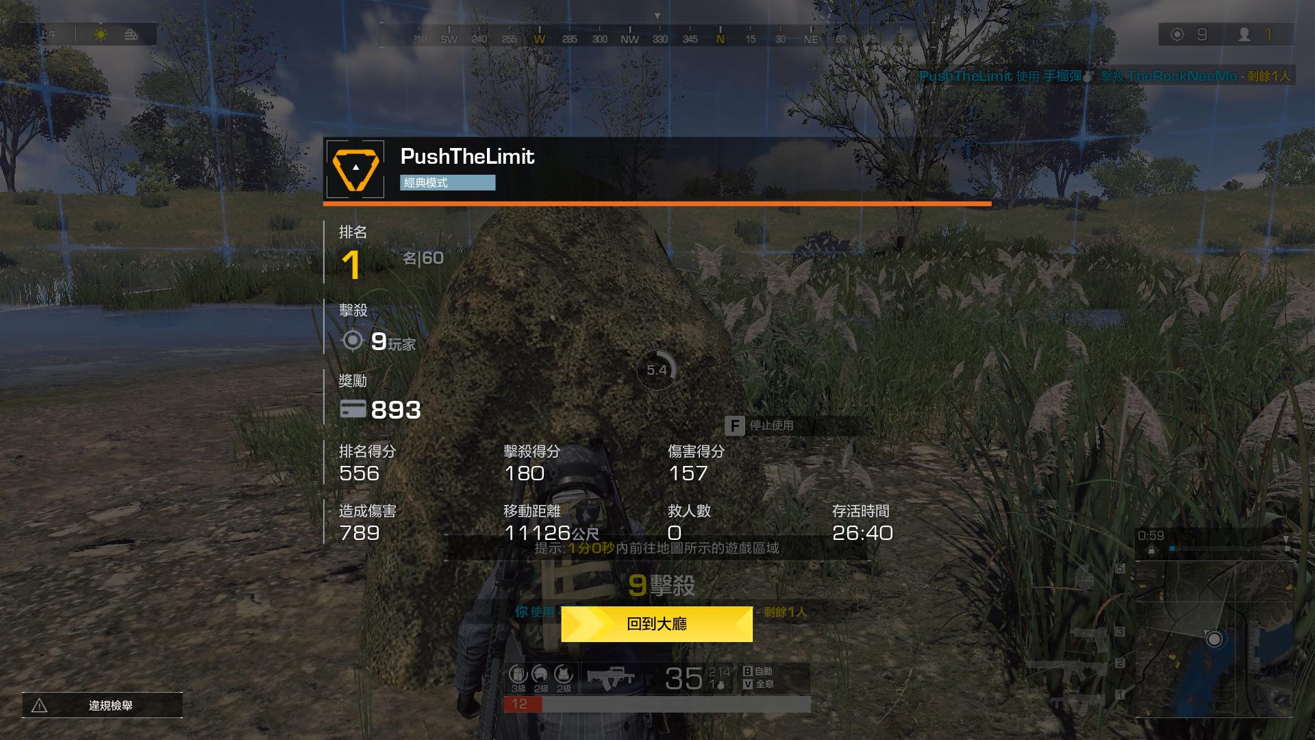 3生存,手榴弹炸死2人成功吃鸡