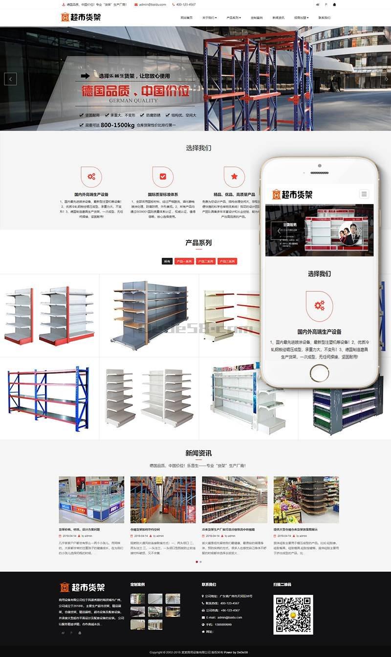 响应式超市货架精品展架类网站织梦模板