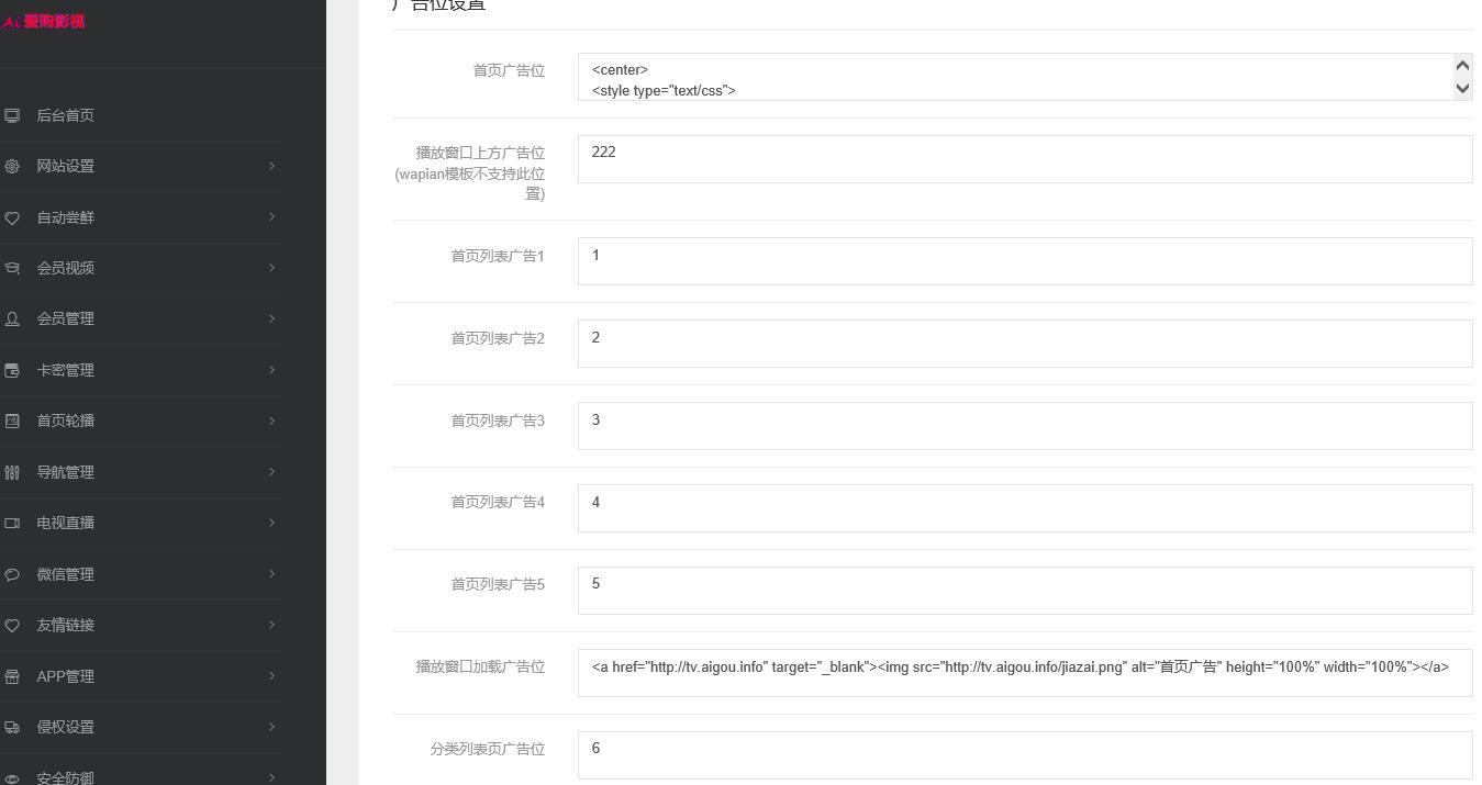 影视源码 Freekan 最新瞎几把折腾版!4.0 版本+全自动采集+无授权去后门+优化精修源码一键安装!完整源码免费下载-不建议下载!