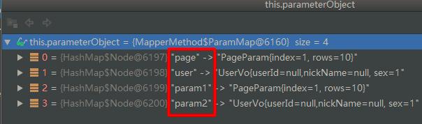 有@Param注解时的参数