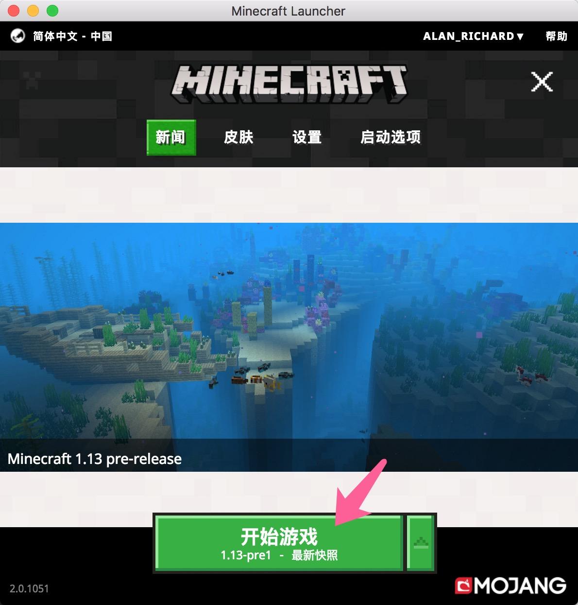"""在Minecraft官方启动器中选择""""最新快照"""""""