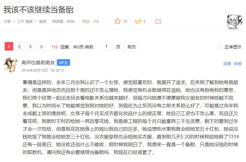 首都师范大学曾见星辰论坛