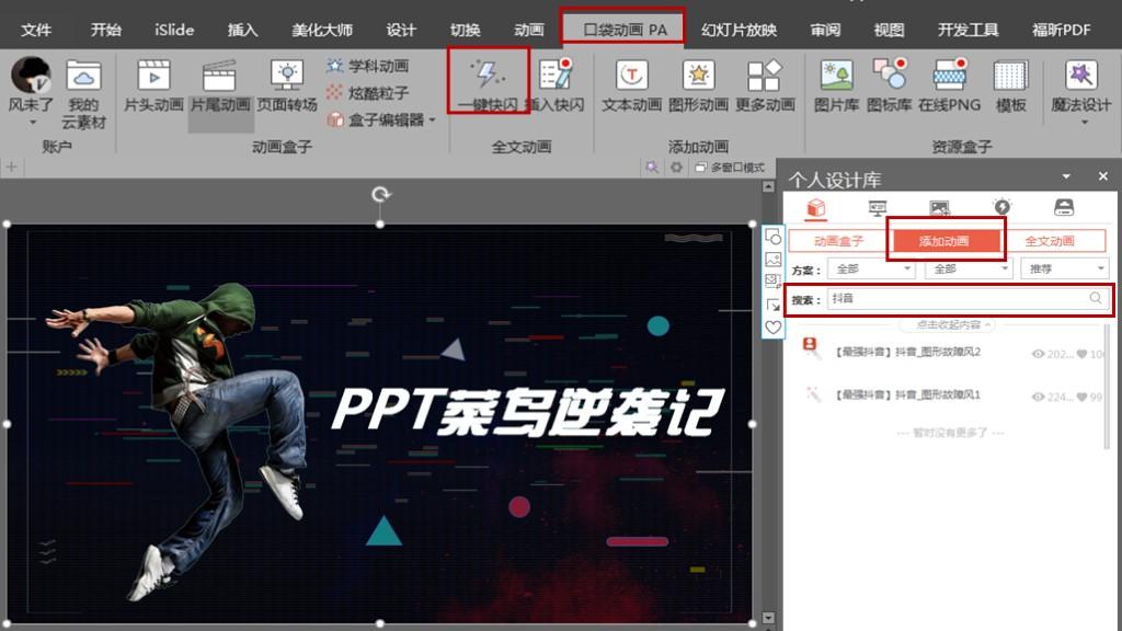 PPT界的抖音style,你值得拥有(附赠抖音/快闪风格PPT模板免费下载)