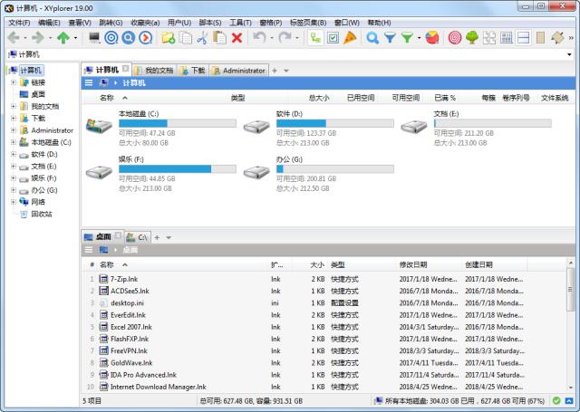 多标签文件管理器(XYplorer) v20.00 绿色专业版