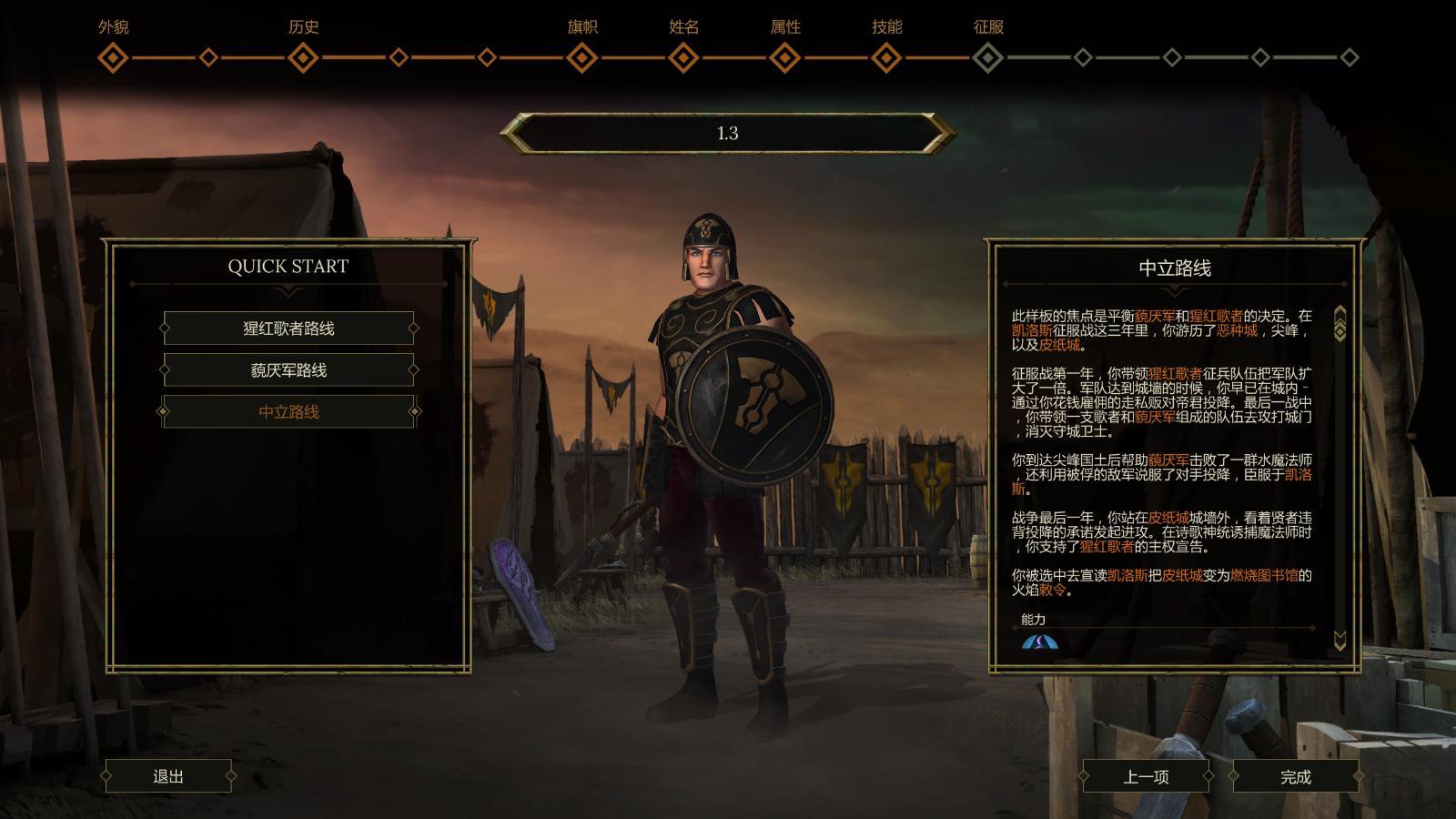《暴君》Paradox Interactive 中文汉化版