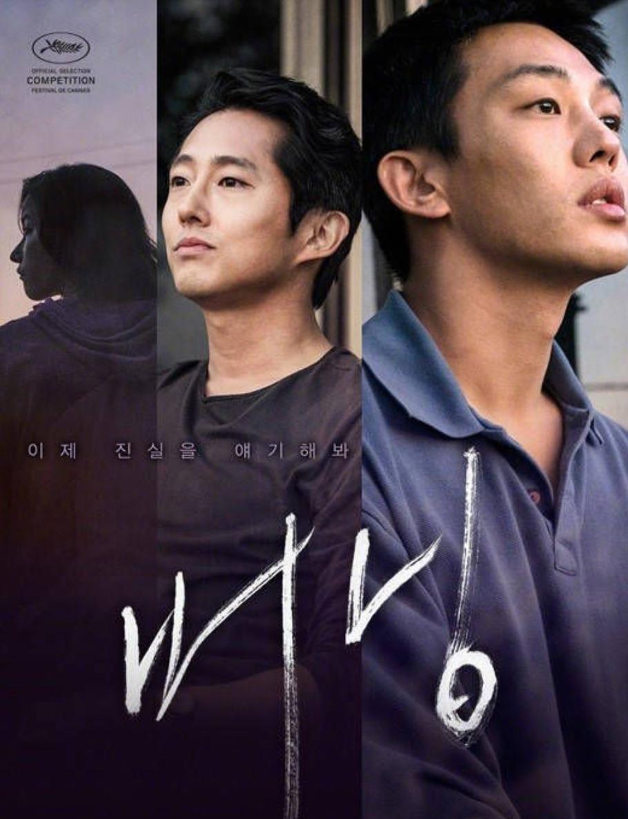 韩国电影《燃烧》