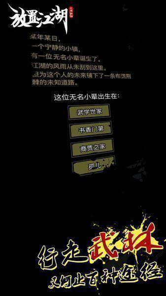 放置江湖【安卓/IOS】
