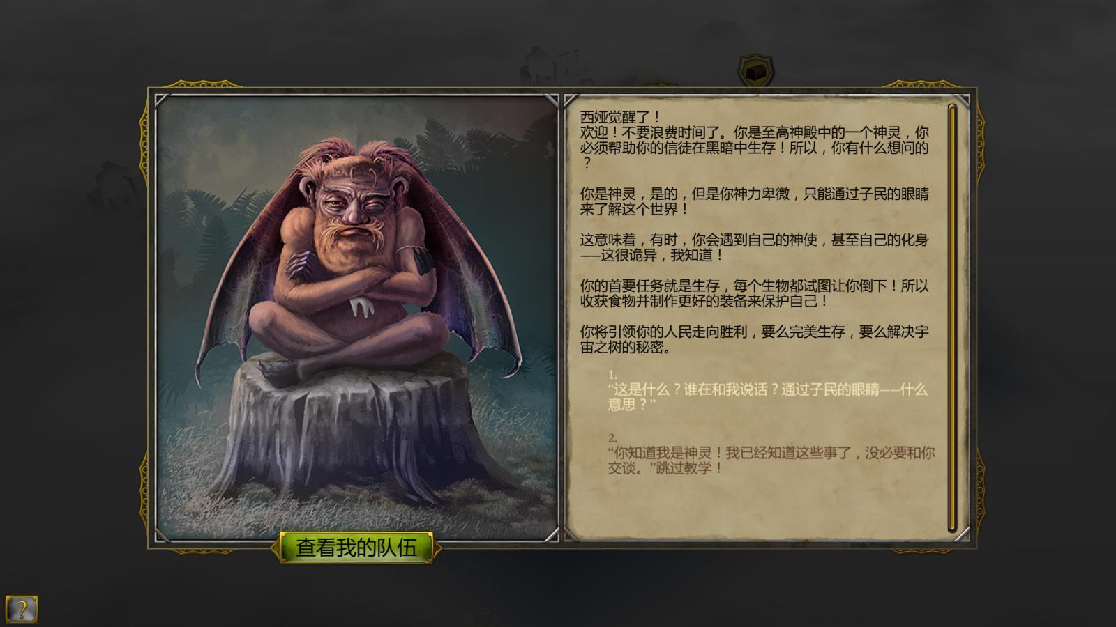 《西娅:觉醒》中文汉化版