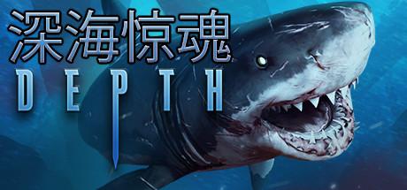 《深海 Depth》中文版【版本日期20190222】