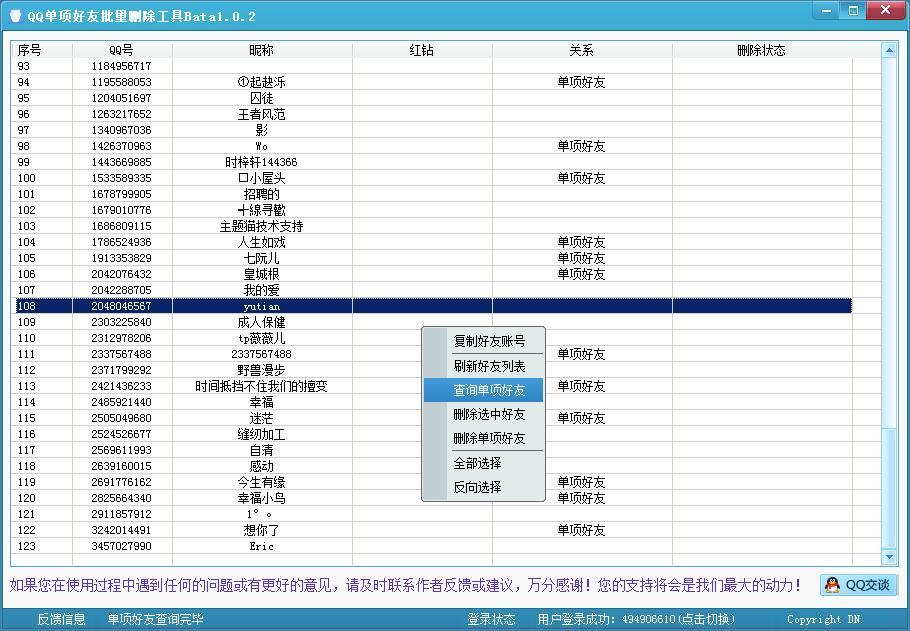 腾讯QQ单项好友批量删除工具Bata1.0.2