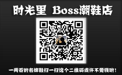 时光里  Boss潮鞋店!