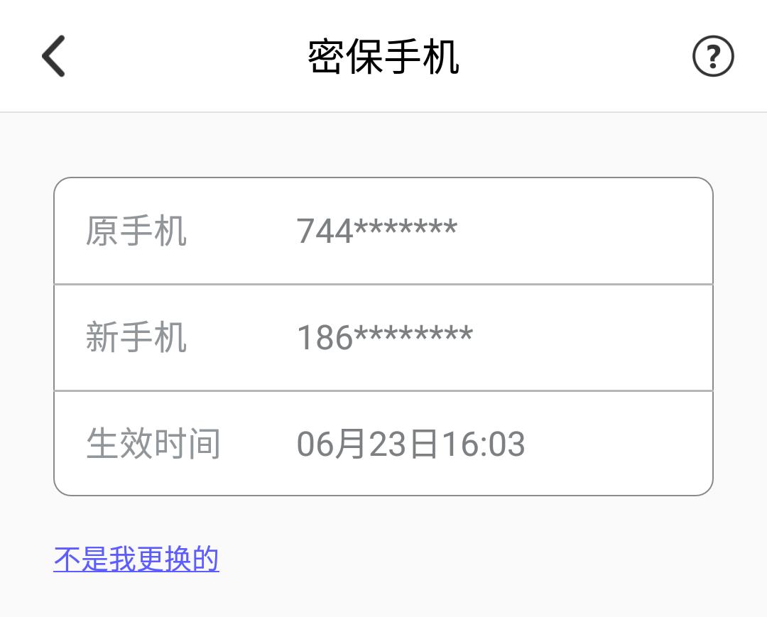 QQ 安全中心 App