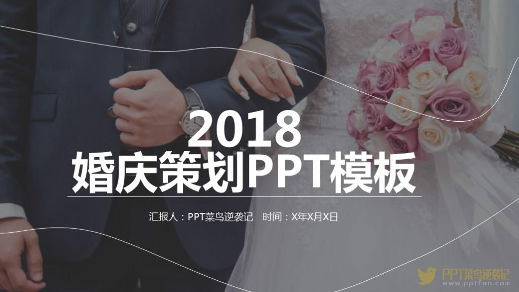 浪漫唯美婚礼策划PPT模板免费下载