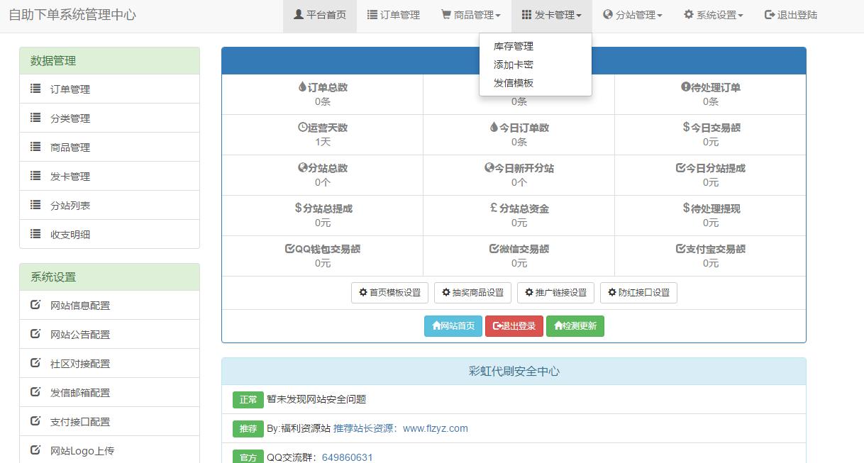 彩虹代刷|全网检测彩虹代刷网 V4.7 破解版源码(全解密+去后门)完整去除可用版本+已经检测完美版!