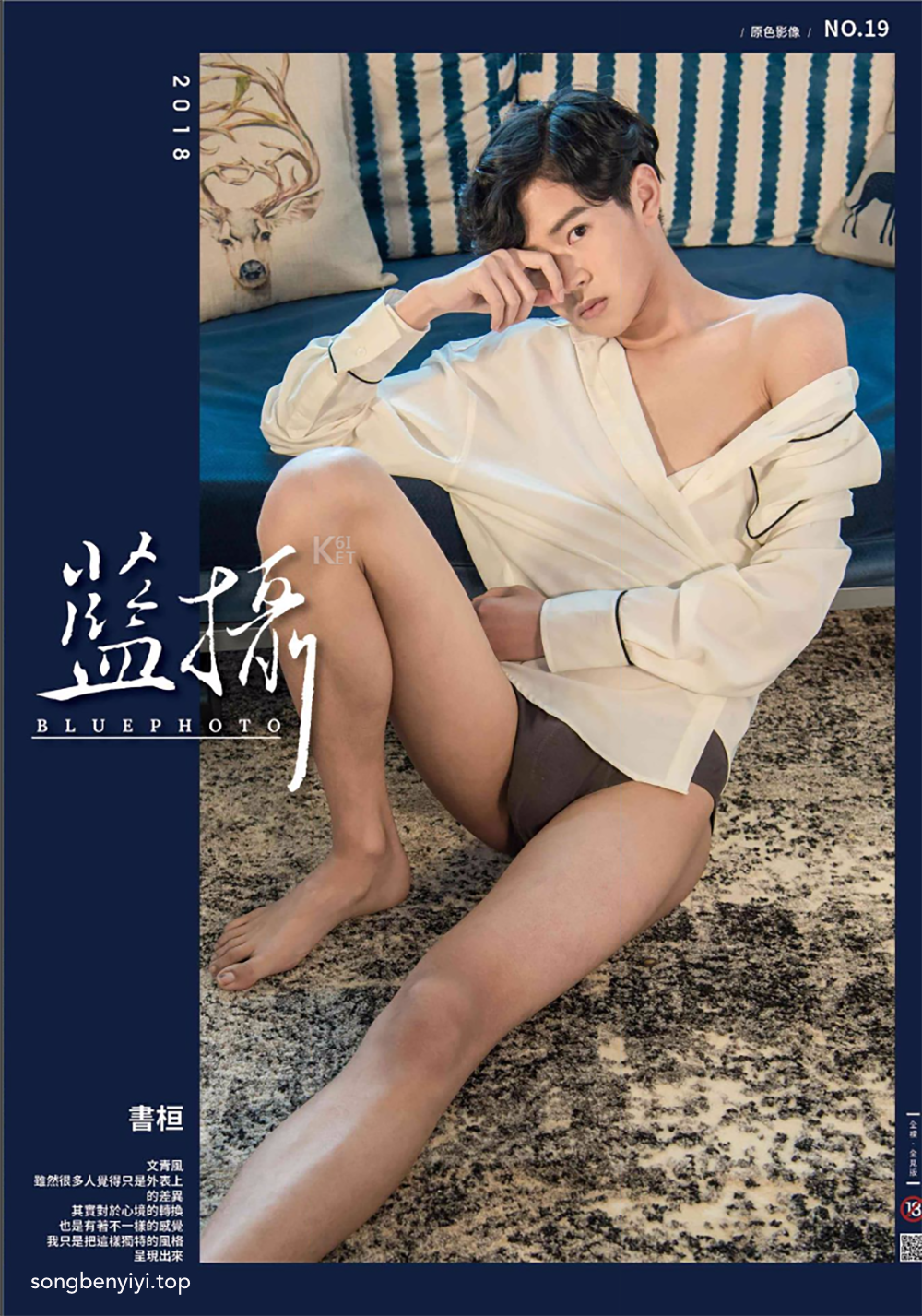 Bluephoto 藍攝 No.19-書桓 (下)-鄰家花美男-書桓-首度挑戰-全見版【ebook】01.png