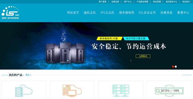 羊毛党之家 YerHost 39元/月/Xen/1核/1G/30G/无限流量/2Mbps 香港
