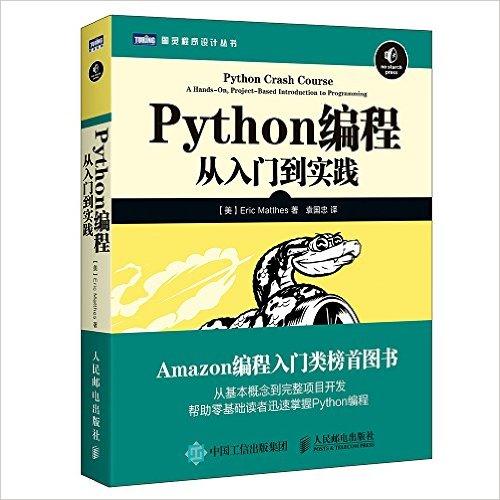 Python编程-从入门到实践.jpg