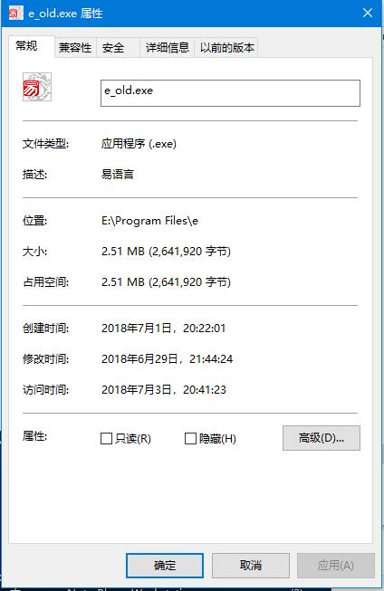 【软件分享】易语言5.80破解版