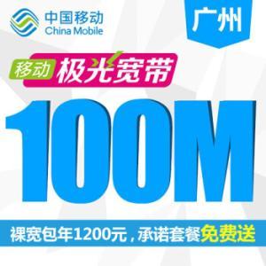 羊毛党之家 广州移动号码承诺开58套餐起,免费送宽带,成功报装返利小红包  https://yangmaodang.org