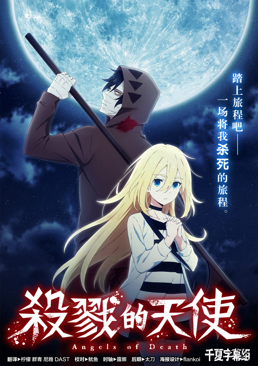 [千夏字幕组&LoliHouse] 殺戮天使 / 殺戮的天使 / Angels of Death [01-16合集][BDRip 1080p HEVC-10bit AAC][繁體外挂字幕][Fin]