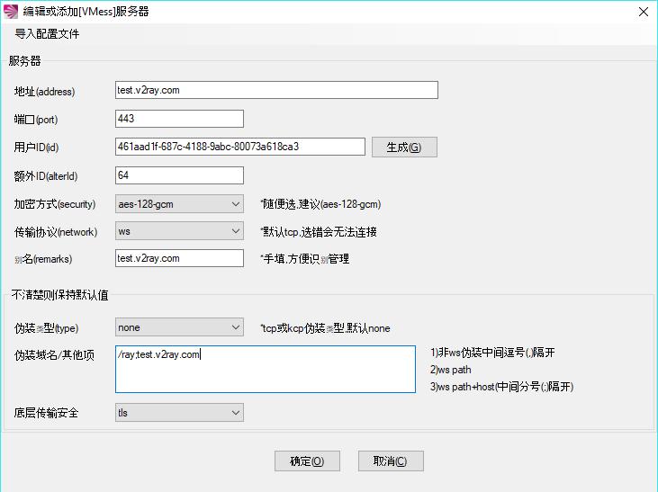 v2ray +tls + websocket + nginx 配置与使用- Awesome Python Blog