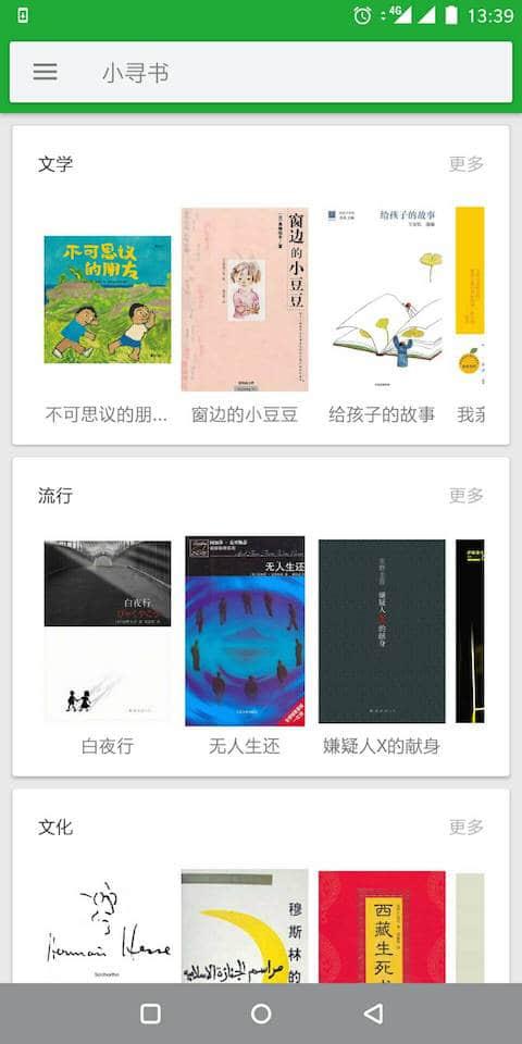 小寻书 App 首页