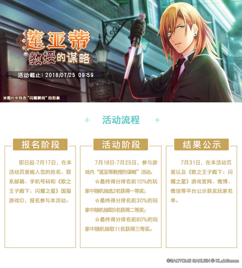 《歌之☆王子殿下?》8周年全球庆典活动中国站活动启动