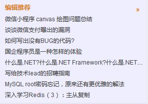 微信小程序canvas绘图问题总结推荐.png