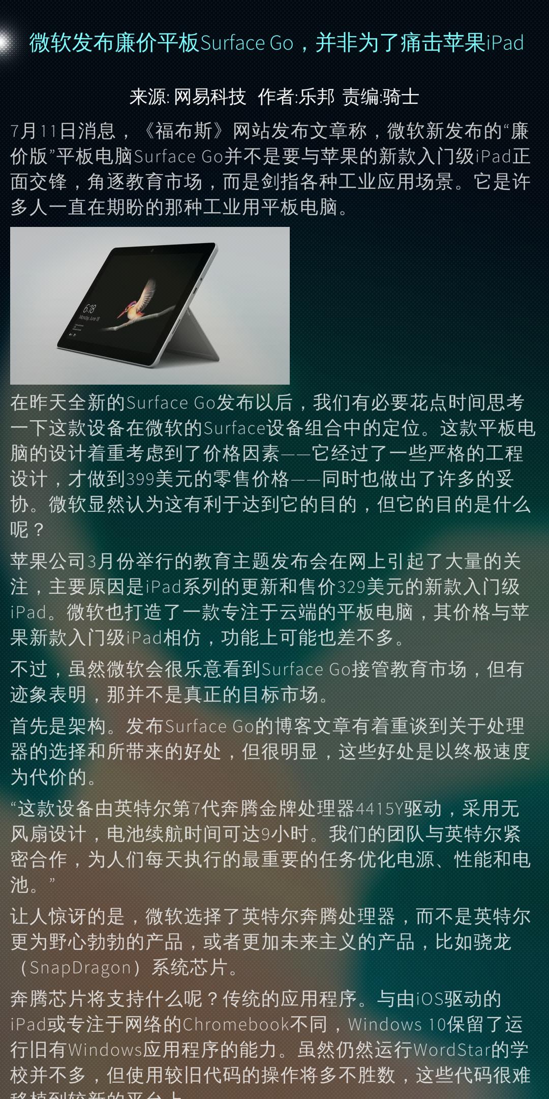 屏幕截图 20180711 002